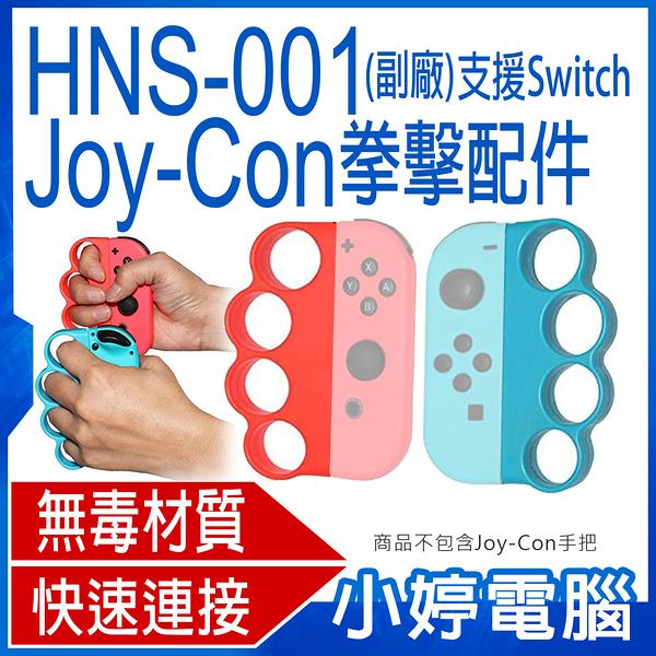 【3期零利率】全新 HNS-001 Joy-Con拳擊配件 副廠 支援Switch/Switch Lite