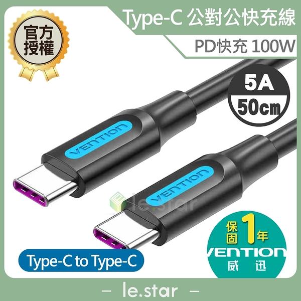 VENTION 威迅 COT 系列 Type-C to Type-C 100W 5A 傳輸充電線 50cm 公司貨