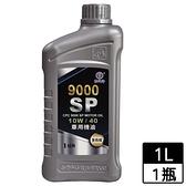 國光牌 9000SP全合成機油(10W/40)【愛買】