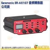 @3C 柑仔店@ Saramonic SR-AX107 音頻轉換器 公司貨 混音器 抗噪雙軌混音分配器