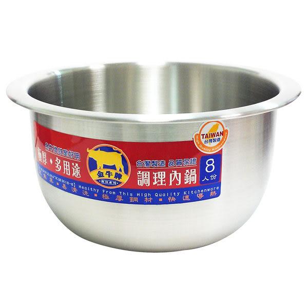 臺灣製【金牛牌】#304不鏽鋼極厚多用途調理內鍋.調理鍋 8 人份 適用多種爐具