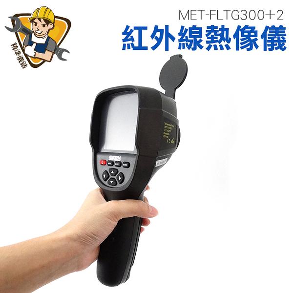 精準儀錶 紅外線溫度計 紅外線熱像儀 抓漏神器 水電 管路 中英文說明書 MET-FLTG300+2