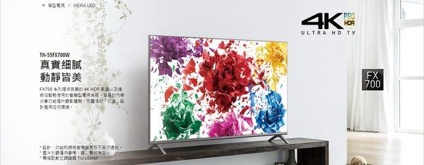 國際牌 55型 4K聯網液晶顯示器+視訊盒 TH-55FX700W