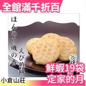 【小福部屋】【定家的月 鮮蝦 19袋】日本 京都名產 小倉山莊 綜合仙貝米菓【新品上架】