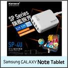 ◇佳美能 Kamera SP-4U 4 Port USB 電源供應器/SAMSUNG Galaxy Note 8.0 N5100/NotePRO 12.2吋 P9000