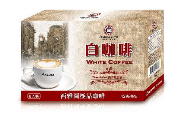 限時75折特價 [西雅圖]白咖啡三合一(8入/盒)