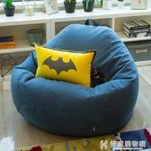 懶人沙發豆袋榻榻米單人簡易躺椅小戶型陽台房間臥室小沙發懶人椅 NMS快意購物網