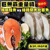 【海肉管家-全省免運】重量級-格陵蘭厚切大比目魚(300g±10%/片)vs挪威厚切鮭魚(420g±10%/片)共6片組