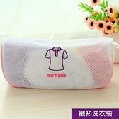 【DW394】雙層加厚洗衣袋-襯衫 衣物洗衣袋 洗衣網 收納袋 EZGO商城