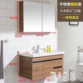 洗手盆櫃組合衛生間洗漱臺小戶型簡約現代廁所掛墻式浴室櫃北歐風 DJ11110『麗人雅苑』