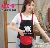 可擦手圍裙家用廚房防水防油時尚女韓式成人可愛大人罩衣工作做飯 金曼
