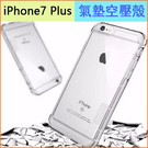 氣墊空壓殼 蘋果 iPhone7 Plus 手機殼 防摔散熱 空壓殼 iPhone7 保護殼 矽膠背殼 軟殼 iPhone7 plus 手機套