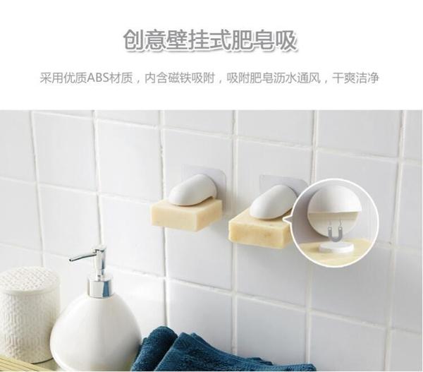 磁鐵吸皂器香皂盒吸盤居家創意衛生間壁掛式置物瀝水肥 花樣年華