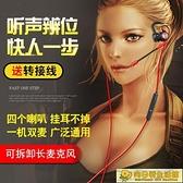 電話耳機 電腦耳機入耳式臺式筆記本耳麥電竟遊戲吃雞CF手機遊戲手遊7.1 向日葵
