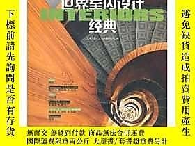 簡體書-十日到貨 R3Y世界室內設計經典 世界室內設計經典 上海萬創文化傳媒有限公司  編