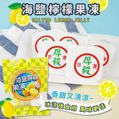 海鹽檸檬果凍 351g【櫻桃飾品】【31024】