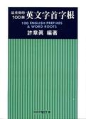 (二手書)最重要的100個英文字首字根(1997年增訂本25開)