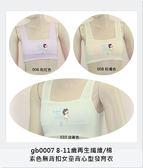 [萬萊批發]  8-11歲再生纖維/棉素色無背扣女童背心型發育衣 下胸圍 60~75 cms 可穿