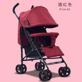 嬰兒手推車便攜式可坐可躺超輕便折疊簡易夏季兩用寶寶推車【新店開張好康搶購】