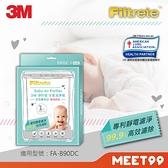 3M淨呼吸寶寶專用空氣清淨機 專用濾網 FA-B90DC-F