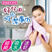 好好用吸水潔膚巾(約30x70cm) / SU7398/毛巾/擦澡巾/吸水巾/方巾/浴巾/衛浴巾