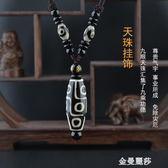 天然西藏九眼天珠吊墜藏式佛珠開光長款項鍊男女冬天然瑪瑙毛衣鍊 金曼麗莎