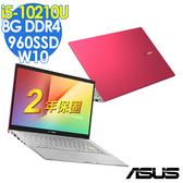 【現貨】ASUS S14 S433FL 14吋夢幻倩人-紅(i5-10210U/MX250-2G/8G/960SSD/W10/1.4KG/VivoBook/特仕)