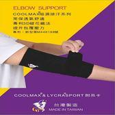 吸濕排汗護肘 GoAround   COOLMAX加強壓縮護肘(1入) 醫療護具 壓縮護肘 吸濕排汗 透氣 運動保護 萊卡
