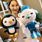 海底小縱隊公仔毛絨玩具兒童抱枕娃娃女孩玩偶【淘嘟嘟】