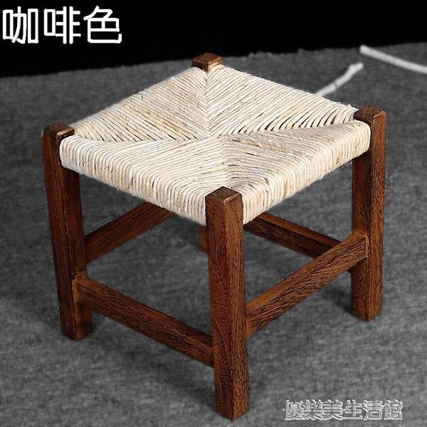 家用凳子實木方凳碳化時尚簡約玉米皮編織凳矮凳換鞋凳板凳茶幾凳 YDL
