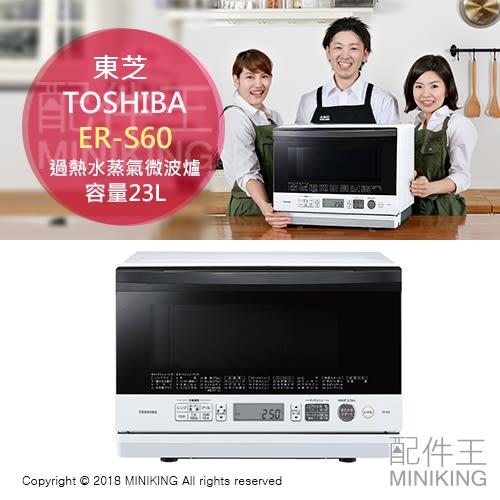 日本代購 空運 TOSHIBA 東芝 ER-S60 過熱水蒸氣 水波爐 微波爐 石窯 烤箱 23L 蒸氣烤箱 烘烤爐