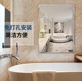 浴室鏡子貼墻免打孔衛生間自粘衛浴鏡廁所洗手間玻璃鏡化妝鏡壁掛 麻吉鋪