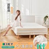 【3軟硬適中】 阿根廷 超強PU版側邊加強 單人3尺 獨立筒床墊 單人床墊 獨立筒 另有雙人 KIKY