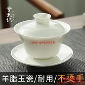 羊脂玉蓋碗茶杯德化白瓷茶碗帶蓋單個三才大號功夫家用茶具套裝【時尚好家風】