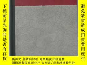 二手書博民逛書店福建歌謠罕見硬精裝76997 熱風編輯部 人民文學出版社 出版1