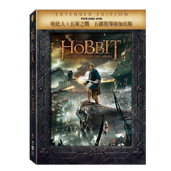 哈比人 五軍之戰 五碟裝導演加長版 DVD (購潮8) 4710756330882