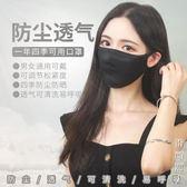 UNSF口罩女夏季防曬透氣防紫外線冰絲防塵可清洗易呼吸網紅遮陽 街頭潮人