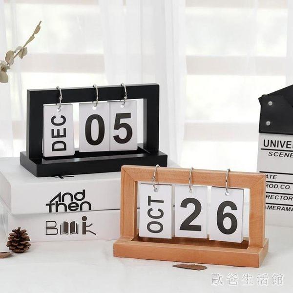 桌面擺設 北歐ins創意簡約現代臥室木質日曆臺歷辦公室裝飾品擺件 KB8896【歐爸生活館】