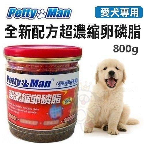 *WANG*加拿大Petty man愛犬專用贏全新配方超濃縮卵磷脂800克