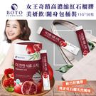 韓國 BOTO 女王奇蹟高濃縮紅石榴膠原美妍飲15g*50包(隨身包桶裝)
