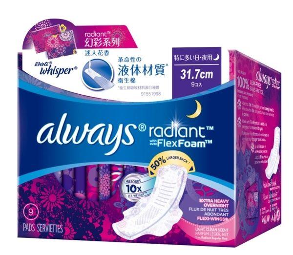 好自在液體衛生棉Radiant幻彩系列超長夜用31.7cm 9片