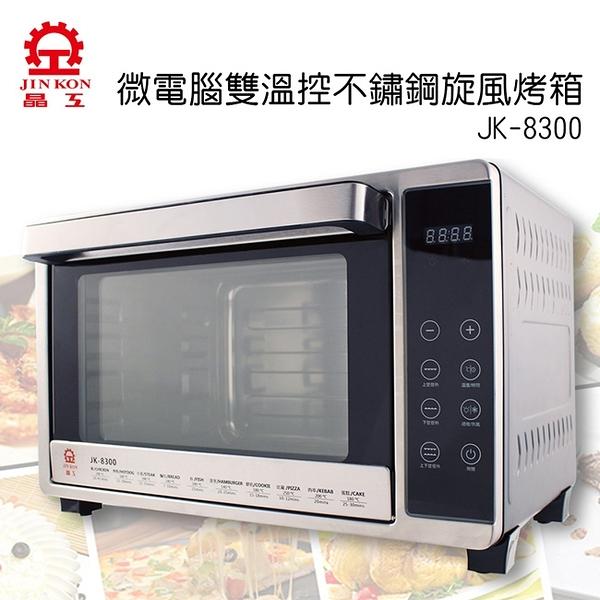 【晶工牌】32L微電腦雙溫控不鏽鋼旋風烤箱 JK-8300