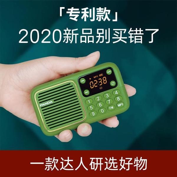 收音機 小型收音機迷你老人可充電插卡播放器多功能唱戲機小音響