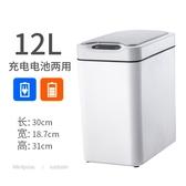 智慧感應垃圾桶家用客廳臥室廚房衛生間窄縫有蓋自動電動