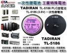 【久大電池】 以色列 TADIRAN TL-5186 3.6V TL5186 TL5186/P PLC電池 CNC電池