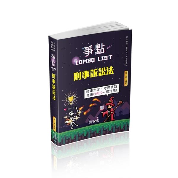 刑事訴訟法爭點Combo list(律師.司法官)006BD
