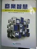 【書寶二手書T3/大學商學_QJH】商業智慧2/e_國立中央大學管理學院ERP中心