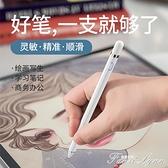 iPad手寫筆適用于蘋果安卓小米OPPO華為VIVO平板手機通用繪畫筆 范思蓮恩