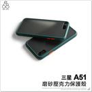 三星 A51 壓克力 手機殼 保護殼 軟邊 硬殼 二合一 全包覆 霧面背板 防指紋 透明 素色 簡約 保護套