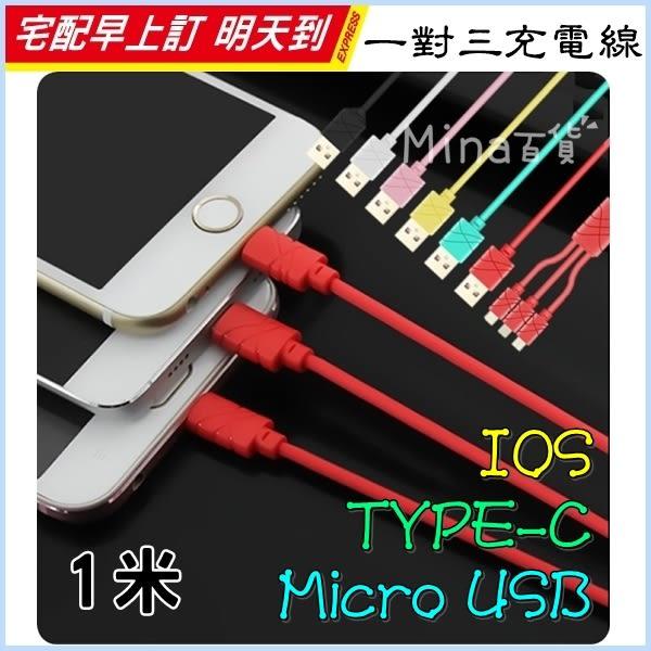 ✿mina百貨✿ 1米 一對三充電線 三合一充電線 多頭充電線 ios 安卓 Type-C 充電線【C0212】